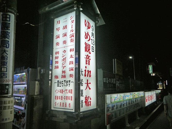 大船ビアフェスタで夜景眺めながら北鎌倉の恵みを味わう_c0014967_232258100.jpg
