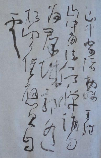 王維_c0169176_08215971.jpg