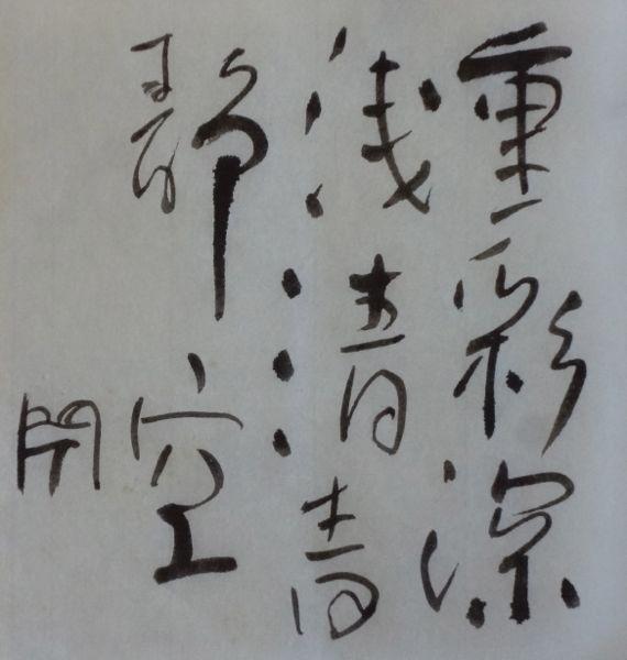 朝歌8月23日_c0169176_08442442.jpg