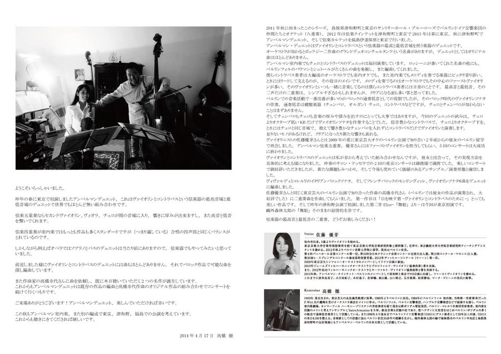春のAMPELMANNデュエット東京公演より。_c0180686_09191837.jpg