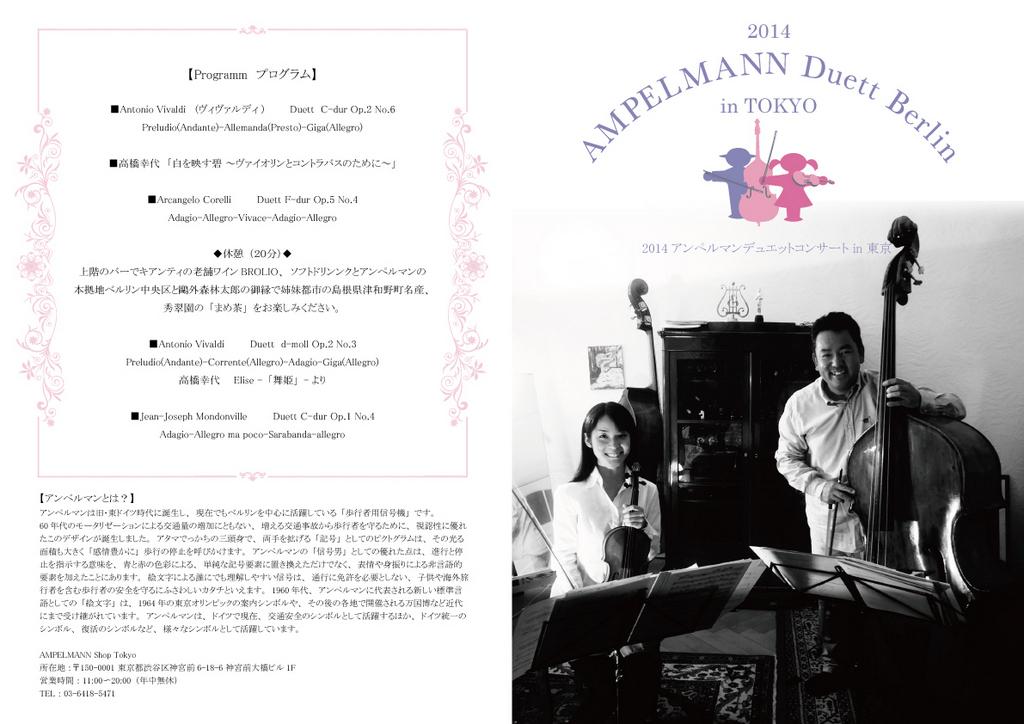 春のAMPELMANNデュエット東京公演より。_c0180686_09193395.jpg