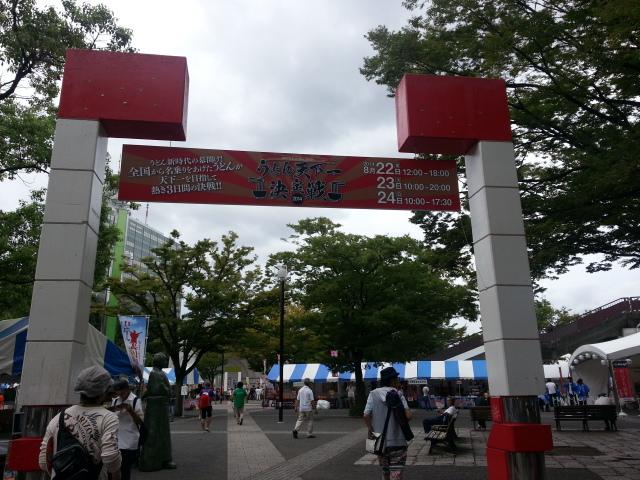 8/23 うどん天下一決定戦ハイライト@代々木公園_b0042308_1242032.jpg