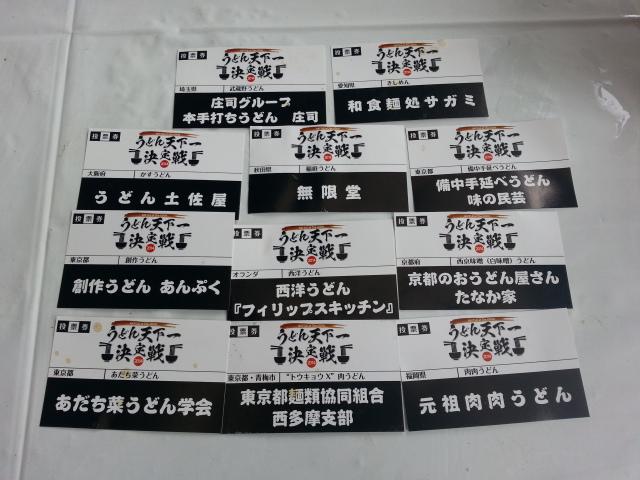 8/23 うどん天下一決定戦ハイライト@代々木公園_b0042308_126463.jpg