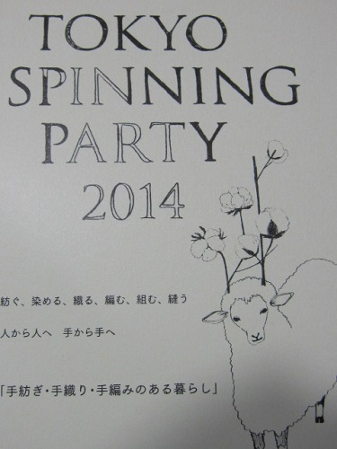 TOKYO  SPINNING  PARTY  2014  に参加します!_e0221708_20203512.jpg