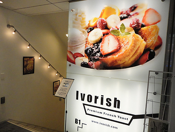 Ivorish渋谷 夏商品試食してきました。_e0230011_15355083.jpg