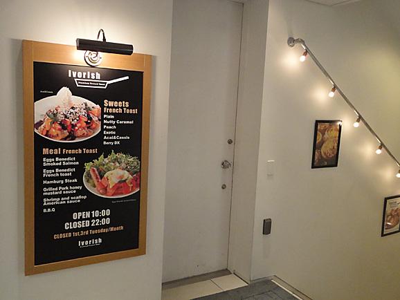 Ivorish渋谷 夏商品試食してきました。_e0230011_15362426.jpg