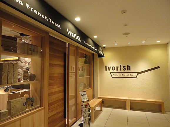 Ivorish渋谷 夏商品試食してきました。_e0230011_15371052.jpg
