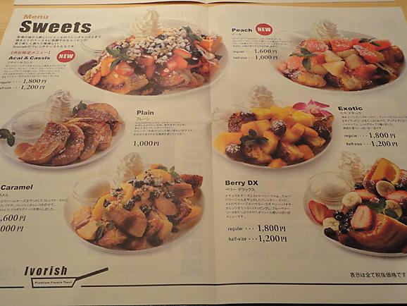 Ivorish渋谷 夏商品試食してきました。_e0230011_15381967.jpg