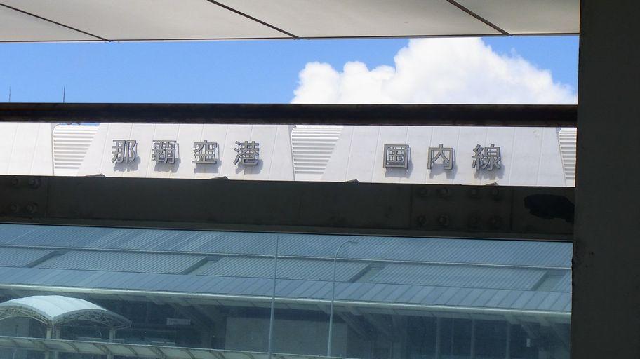 8月15日~18日(雨・くもり・晴れ)タイトル:沖縄遠征ファイナル_f0105542_631229.jpg