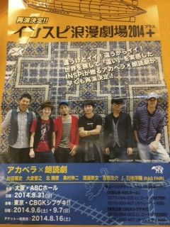 お芝居&コンサート_f0204368_23191237.jpg