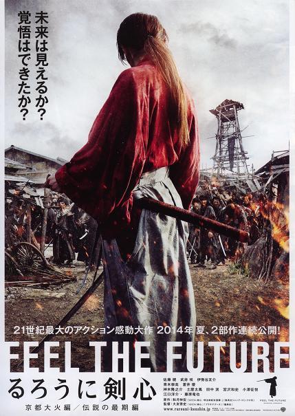るろうに剣心・京都大火編を観に行ってきました_f0168392_20061300.jpg