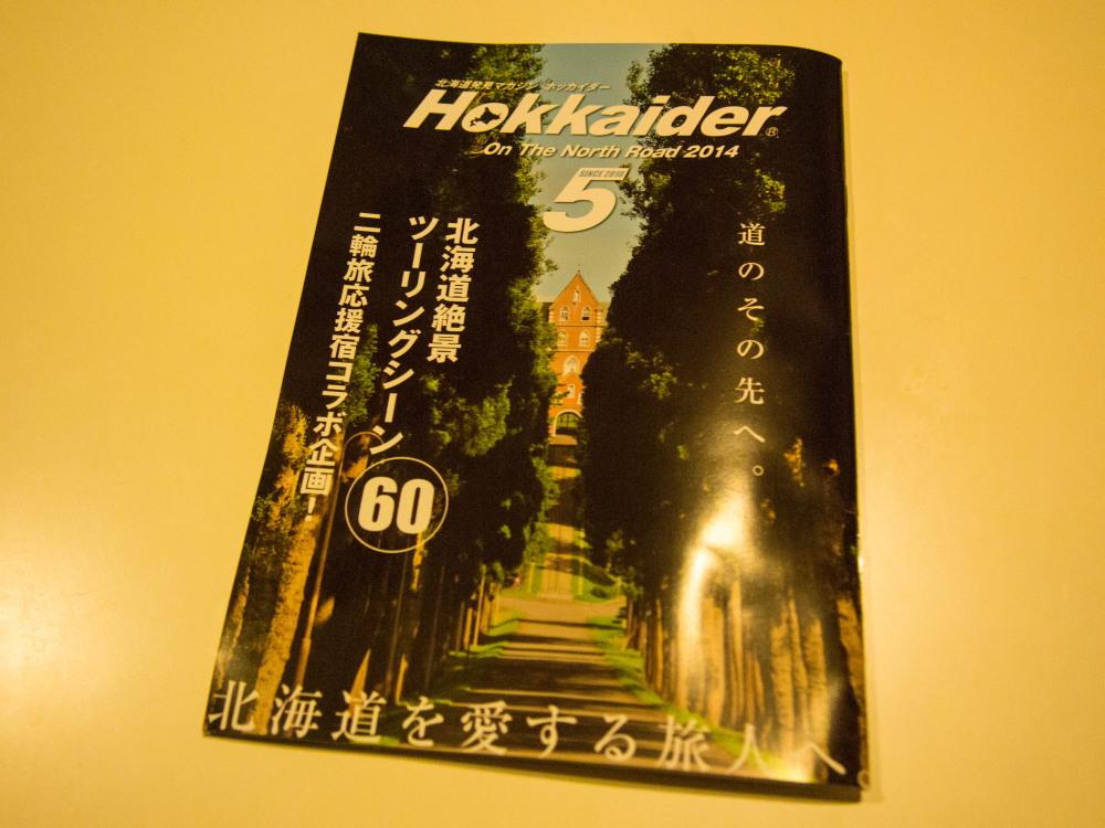 """Hokkaider""小原さんご宿泊にエゾリス君もごあいさつ!_f0276498_14130532.jpg"