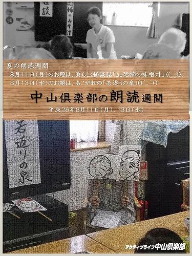 (^_-)-☆夏の朗読週間<アクティブライフ中山倶楽部・デイサービス>_c0107602_10222941.jpg