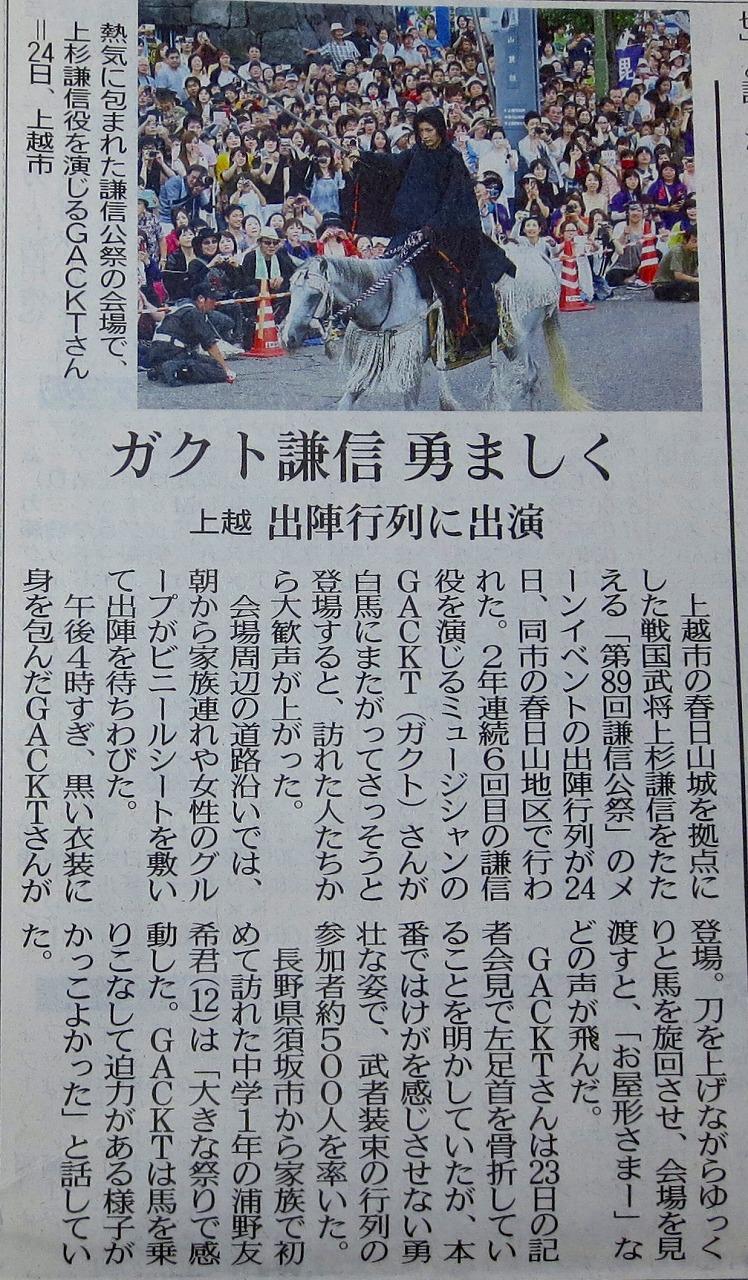 Gackt謙信川中島の戦い_b0163804_17595723.jpg