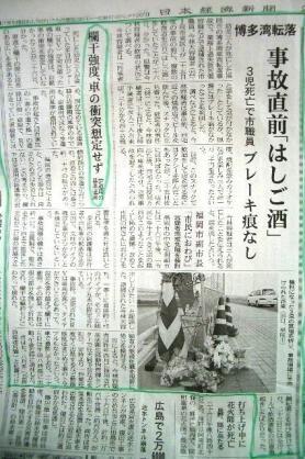 大橋 事故 海 中 の 道