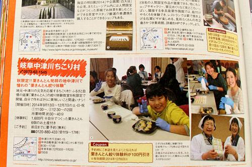 東海 秋Walker2014―栗きんとん絞り体験_d0063218_10105816.jpg