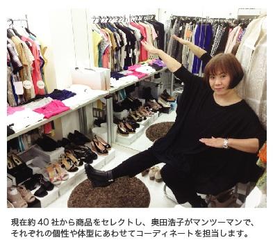 京都OHBL 本当に似合うファッションとは?_f0046418_1646273.jpg