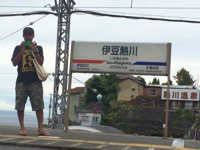 伊豆旅行_a0153945_12573075.jpg