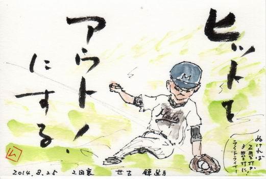 2014甲子園 決勝 「狙い済ます」_b0124466_18211042.jpg