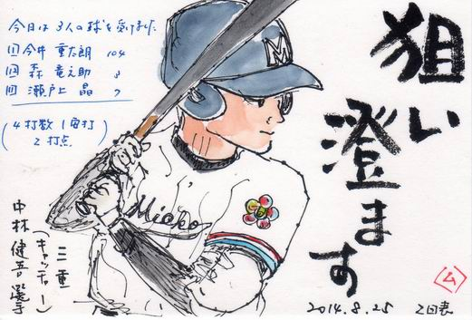 2014甲子園 決勝 「狙い済ます」_b0124466_18214262.jpg