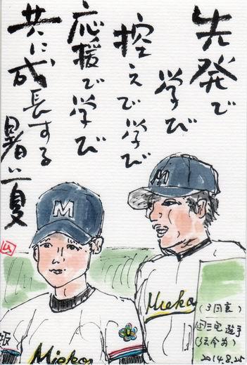2014甲子園 決勝 「監督と控えの選手」_b0124466_18354039.jpg