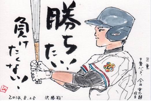 2014甲子園 決勝 「勝ちたい!」_b0124466_184756100.jpg