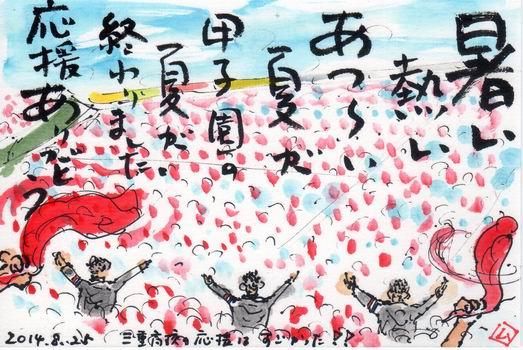 2014甲子園 「応援ありがとう」_b0124466_19262229.jpg