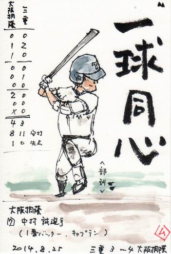 2014甲子園 決勝 「嬉しい!」_b0124466_1942848.jpg