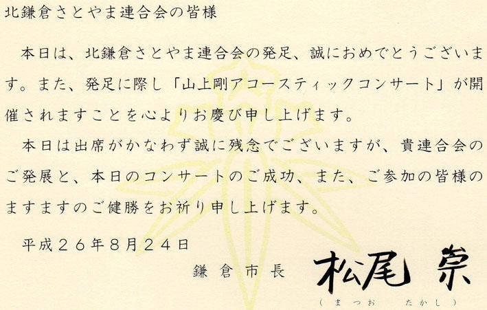 5団体がっちりとスクラム!北鎌倉さとやま連合会発足8・24_c0014967_20535863.jpg