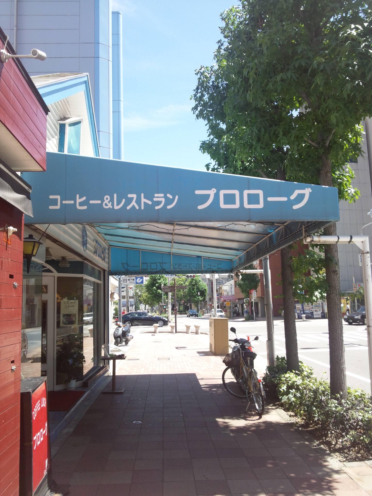 神戸市内のレストラン_c0001670_22594417.jpg