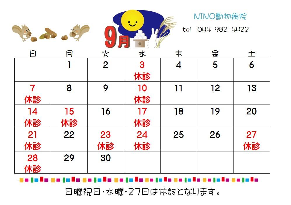 9月の休診日_e0288670_14531943.jpg