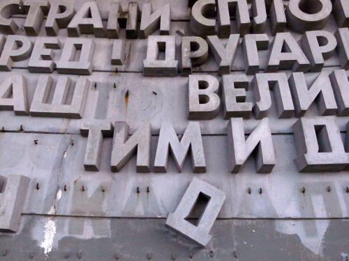ブルガリア 旧共産党の廃墟_b0141474_12573999.jpg