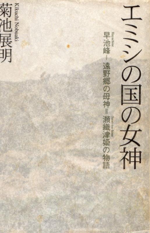 「エミシの国の女神」の作者死去_f0075075_543328.jpg