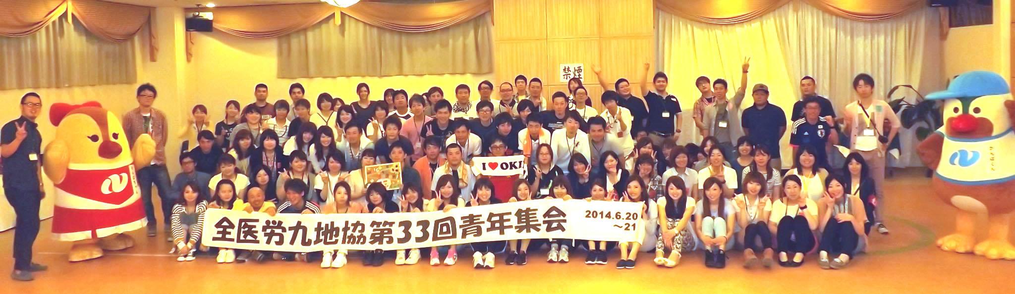 第33回九州青年集会_e0135279_13203892.jpg