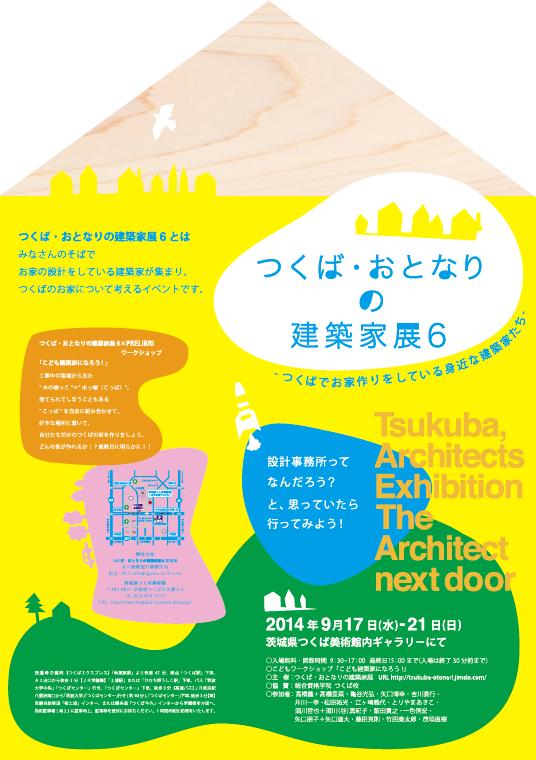 つくば・おとなりの建築家展6_a0117794_2241140.png