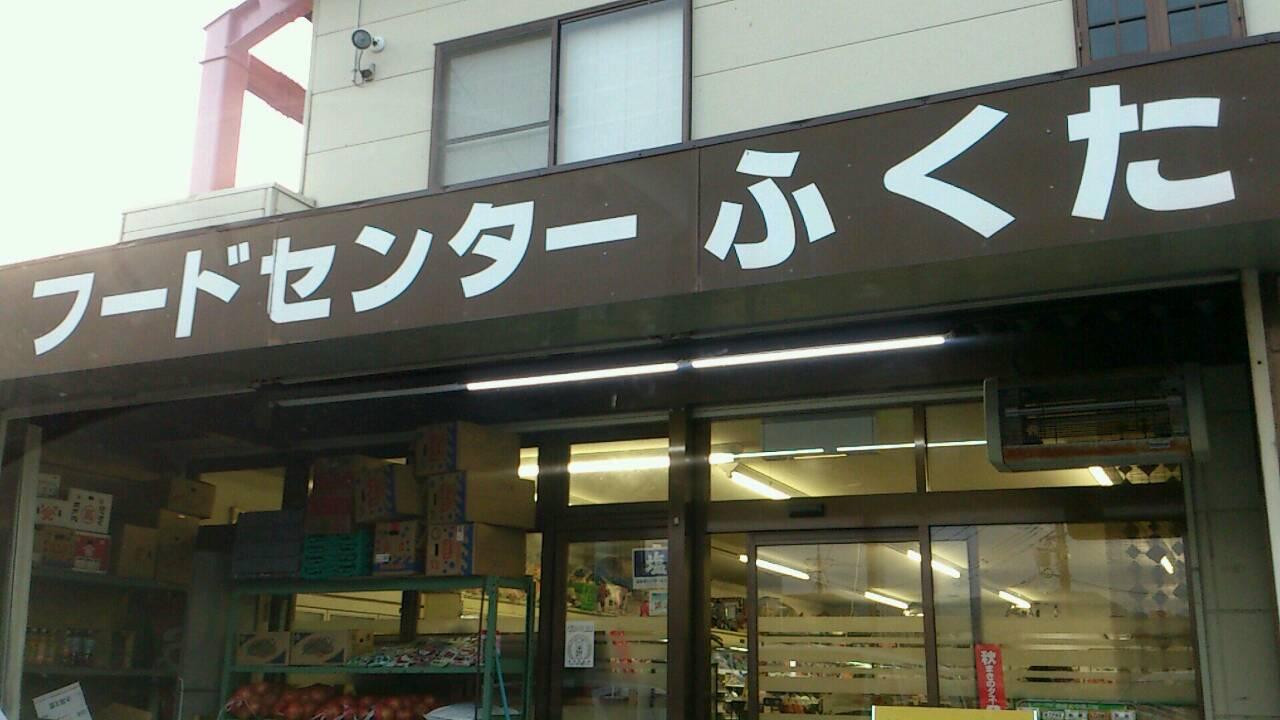 ますこ食堂 @津ノ井_e0115904_12573229.jpg