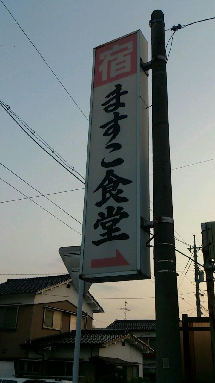 ますこ食堂 @津ノ井_e0115904_12591525.jpg