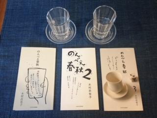 のんべえ春秋+居酒屋コップ_c0200314_15505264.jpg