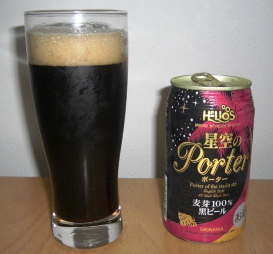 ヘリオス 星空のポーター~麦酒酔噺その246~夏も終わったね。_b0081121_5451885.jpg