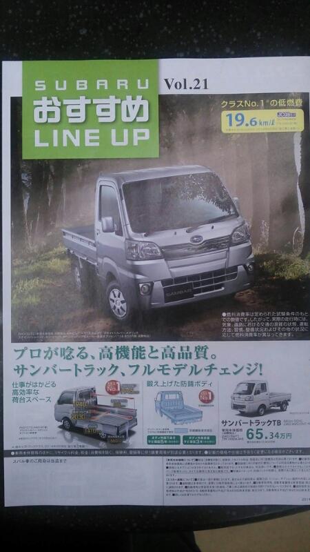 9月2日 スバルサンバートラック フルモデルチェンジ_b0237229_8174811.jpg