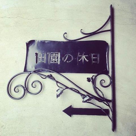 田園の休日_b0072234_14133094.jpg