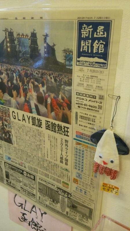 グレイ函館野外ライブの函館新聞_b0106766_23153247.jpg