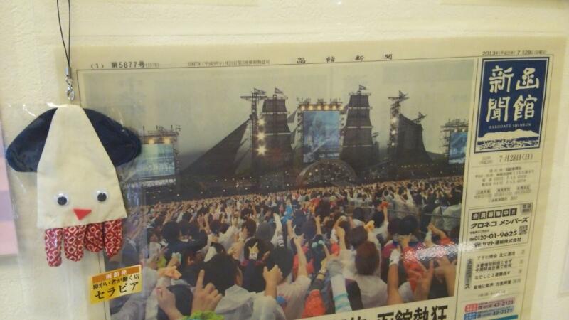 グレイ函館野外ライブの函館新聞_b0106766_23154811.jpg
