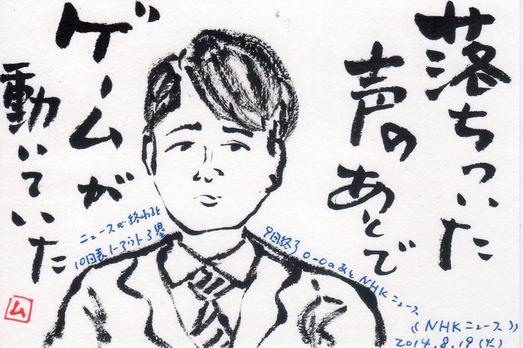 2014甲子園 「ここで・・・ニュースです」_b0124466_12503431.jpg