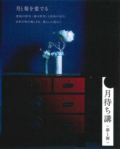 マミ山本×佐合道子 日本橋三越で初コラボ_c0072971_14275710.jpg