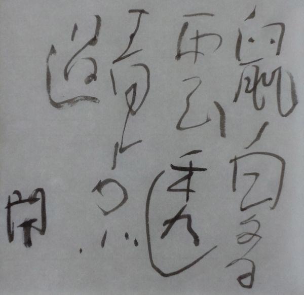 朝歌8月26日_c0169176_08560852.jpg