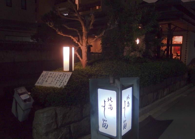 大阪_d0127876_2335864.jpg