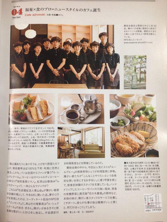 Cafe ajironokiさん「あまから手帖」9月号に掲載していただきました_a0277483_17294725.jpg