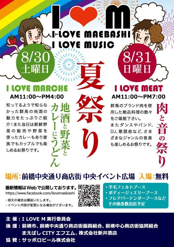 「I LOVE M」 31日 ライブ情報 _e0187286_10361496.jpg