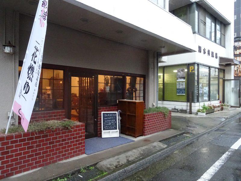 『アルキロコス 千代田町』 プレオープン中 カフェ&イベントスペース_e0187286_18595310.jpg